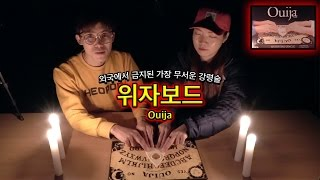 Download 새벽4시44분에 외국에서 가장 무섭다는 위자보드 강령술 해보았다! - 허팝(Play Ouija at 4:44 am) Video