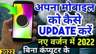 Download How To Update Any Android In Oreo 8.1.0 Version || Without Computer 2018 Full Video HD Video