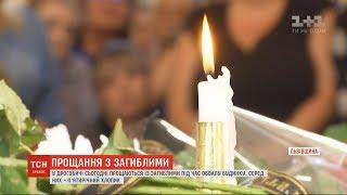 Download 6 жертв обвалу житлового будинку поховали у Дрогобичі Video