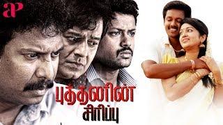 Download Buddhanin Sirippu Tamil Full Movie   Samuthirakani   Mahesh   Mithra   Vivek   AP International Video