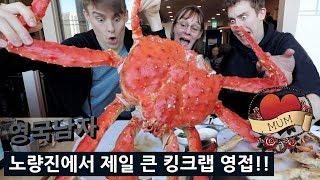 Download 엄마랑 한국 수산시장 가서 제일 큰 킹크랩 달라고 했더니...!!!😱😍 Video