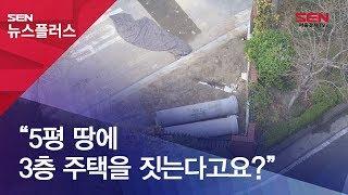 "Download ""5평 땅에 3층 주택을 짓는다고요?"" Video"