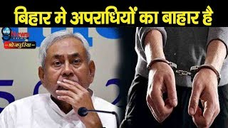 Download बिहार मे जज को खुलेआम धमकी, दस लाख का फिरौती मांगा  Bihar Politics  Muzaffarpur Court Video