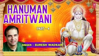 Download SHRI HANUMAN AMRITWANI IN PARTS Part 4 by SURESH WADKAR I AUDIO SONG I ART TRACK Video