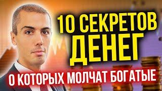 Download 10 секретов денег, о которых молчат богатые люди / Николай Мрочковский Video