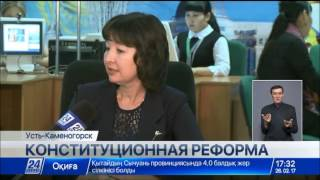 Download Конституционную реформу активно обсуждали на востоке Казахстана Video