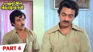 Download Naanum Oru Thozhilali Full Movie Part 4 Video