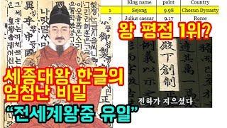 Download 세종대왕 한글창제의 엄청난 비밀 ″전세계 왕중에 세종대왕이 1위인 이유″ Video