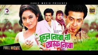 Download Phool Nebo Na Ashru Nebo | Bangla Movie | Shakib Khan | Shabnur | Amin Khan | Blockbuster Hit Movie Video