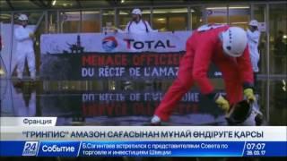 Download Францияда «Гринпис» Амазон сағасынан мұнай өндіруге қарсы Video