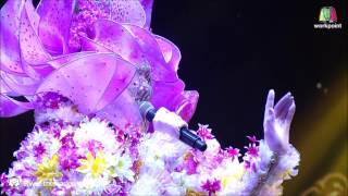 Download หม้ายขันหมาก THE MASK SINGER หน้ากากดอกไม้ เสียงHD 1080p Video