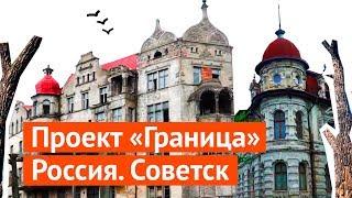 Download Отношение к историческому наследию в Советске Video