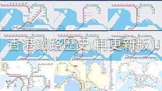 Download 香港鐵路歷史 (1910 - 未來) [再更新版] Video