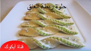 Download حلويات جزائرية  حلوة اللوز ربطة العنق سهلة التحضير Video