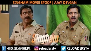 Download | Singham Movie Spoof | Ajay Devgan | Reloader's Style | Video