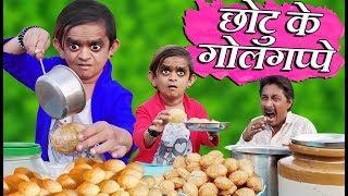 Download CHOTU KE GOLGAPPE | छोटू के गोलगप्पे | Khandesh Hindi Comedy | Chotu Comedy Video Video