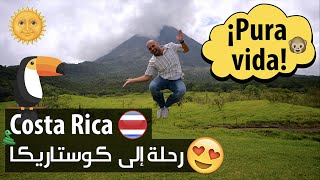Download رحلة إلى كوستاريكا Video