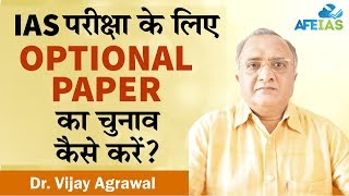 Download How to choose optional Subject for IAS | UPSC Civil Services | Dr. Vijay Agrawal | AFEIAS Video
