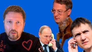 Download Головой он ест, Геращенко, Савченко, безвиз + English Subtitles Video