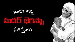 Download mother terisa sukthulu Video