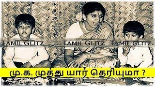 Download மு க முத்து யார் தெரியுமா | M K Muthu Biography | Tamil Glitz Video