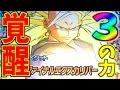 Download 【超サイヤ人3に覚醒!! SECベジットゼノ3を使ってみた♪】SDBH スーパードラゴンボールヒーローズ 3弾【SUPER DRAGONBALL HEROES】【VEGITO XENO SSJ3】 Video