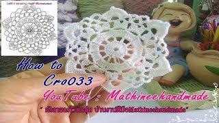 Download How to Cro033 Crochet pattern / ถักผังลายโครเชต์ ลายหกเหลี่ยม Mathineehandmade Video