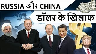 Download Russia और China डॉलर के खिलाफ - Why is U.S dollar so powerful? Can Russia and China bring it down? Video