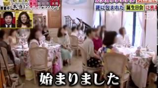 Download 元宝塚トップスター大和悠河の誕生日会がスゴすぎる Video