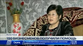 Download 150 бизнесменов Кызылорды реализовали свои бизнес-идеи Video