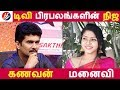 Download டிவி பிரபலங்களின் நிஜ கணவன் மனைவி   Tamil Cinema   Kollywood News   Cinema Seithigal Video