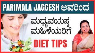 Download Parimala Jaggesh ಅವರಿಂದ ಮಧ್ಯವಯಸ್ಕ ಮಹಿಳೆಯರಿಗೆ Diet Tips Video