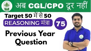 Download 7:00 PM Reasoning मंत्रा by Hitesh Sir |Previous Year Question |अब CGL/CPO दूर नहीं | Day #75 Video