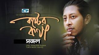 Download Koster Kotha | Sajal | Mixed Hit 5 | Studio Version | Bangla Music Video Video