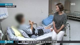 Download 음주운전자는 멀쩡한데…풍비박산 난 가정 /SBS Video