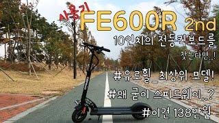 Download [포켓매거진] 유로휠의 10인치 전동킥보드, FE600R 2nd! 집앞의 대리점에서 구입하자! EURO Wheel FE600R. Video