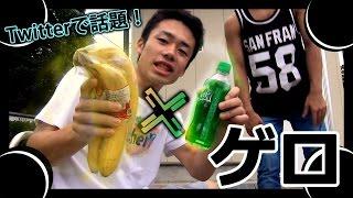 Download 【閲覧注意】バナナとスプライトで絶対にゲロ吐いてしまう!? Banana&Sprite challenge Video