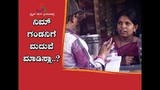 Download Marriage Broker Sunila... Kuribond Funny Video Video
