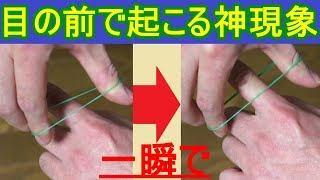 Download 【種明かし】輪ゴムが指を一瞬で貫通します【マジでやばい】magic tricks Video
