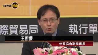 Download 台灣經貿網成立11年 打造台灣最完整B2B採購平台 Video