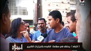 Download منى العراقى تسأل الناس فى الشارع .. تعرف مصدر الكبدة اللى بتأكلها ؟!  انتباه Video