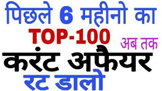 Download Last 6 month top 100 current affairs | july-dec. 2017- Hindi || January 2018 | English Video