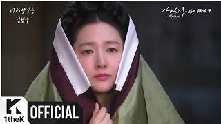 Download [MV] Kim Bum Soo(김범수) Amnesia(기억상실증) (사임당, 빛의 일기 OST Part.7) Video