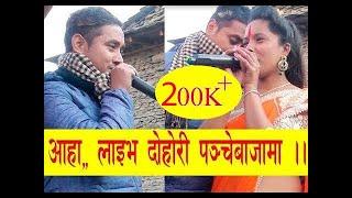 Download अाहा, पञ्चेबाजामै दाेहाेरी घम्साघम्सी फुल्याे निमपत्ता ।। Live Dohori Fulyo Nimapatta Video