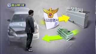 Download 2013 07 30 가벼운 교통사고도 신고해야 보험처리 Video