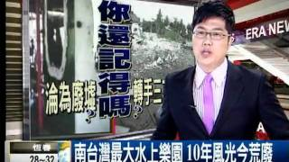 Download 20100818 對比!消失的10樂園PK無敵山六九樂園(年代新聞) Video