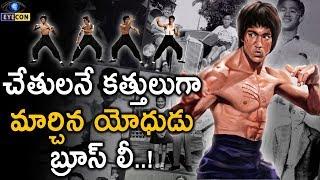 Download చేతులనే కత్తులుగా మార్చిన యోధుడు బ్రూస్ లీ..! | Facts About Bruce Lee..! | Eyecon Facts Video