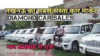 Download Second Hand Car Bazar, Diamond car sales,old cars Lucknow,Lko masti... Video