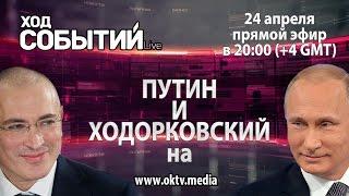Download Путин и Ходорковский - Ход событий Video