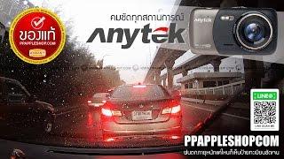 Download กล้องติดรถยนต์ Anytek B50 ทดสอบจริง ของแท้ 091-078-1434 Video